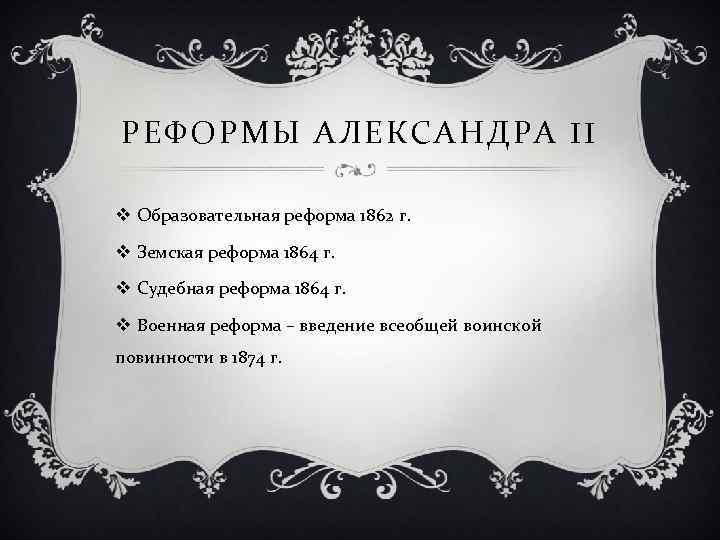 РЕФОРМЫ АЛЕКСАНДРА II v Образовательная реформа 1862 г. v Земская реформа 1864 г. v