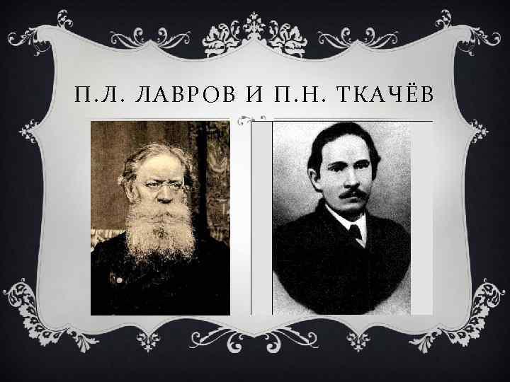 П. Л. ЛАВРОВ И П. Н. ТКАЧЁВ