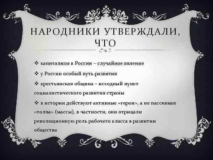 НАРОДНИКИ УТВЕРЖДАЛИ, ЧТО v капитализм в России – случайное явление v у России особый