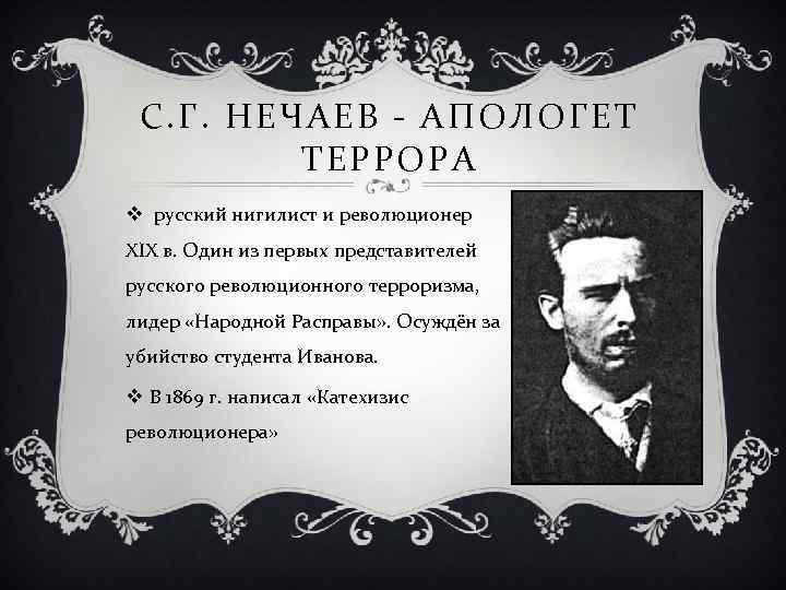 С. Г. НЕЧАЕВ - АПОЛОГЕТ ТЕРРОРА v русский нигилист и революционер XIX в. Один