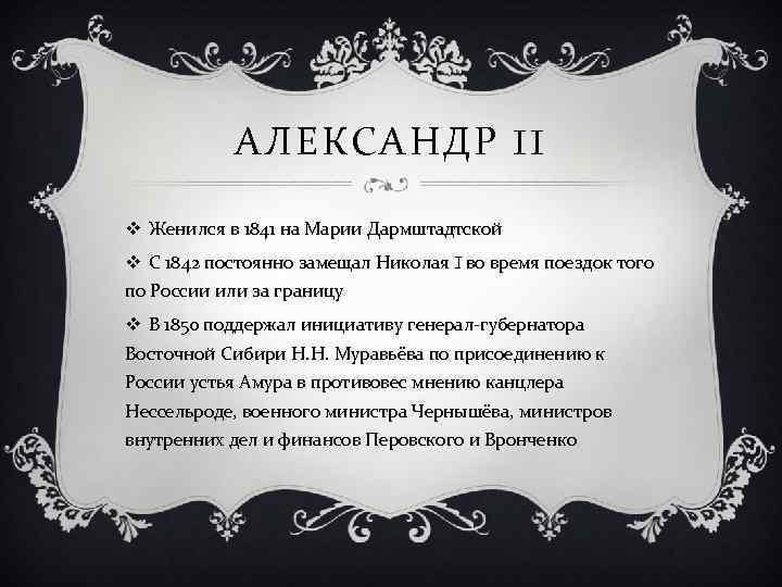 АЛЕКСАНДР II v Женился в 1841 на Марии Дармштадтской v С 1842 постоянно замещал