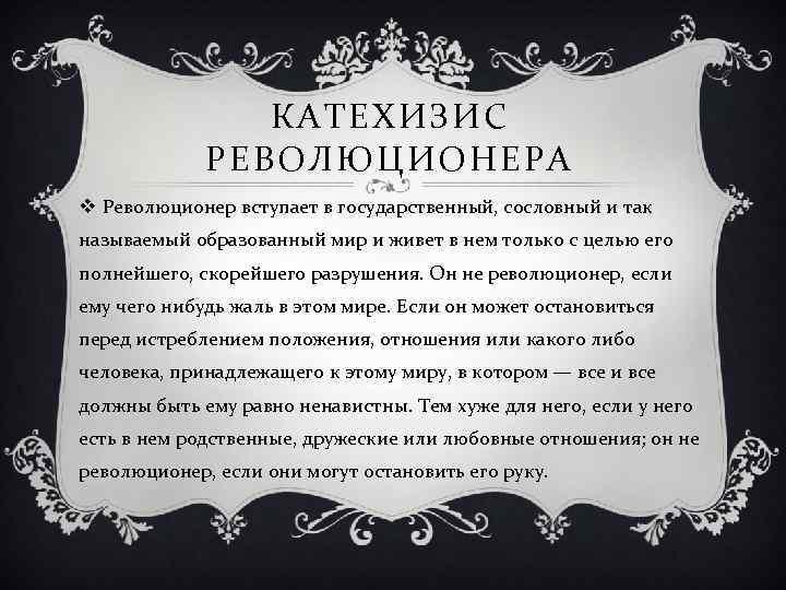 КАТЕХИЗИС РЕВОЛЮЦИОНЕРА v Революционер вступает в государственный, сословный и так называемый образованный мир и