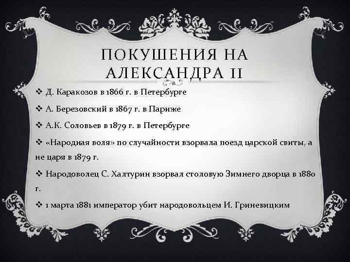ПОКУШЕНИЯ НА АЛЕКСАНДРА II v Д. Каракозов в 1866 г. в Петербурге v А.