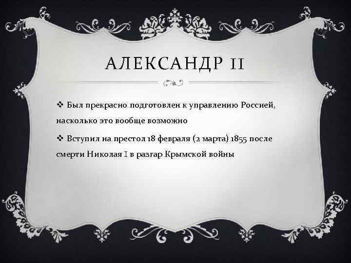 АЛЕКСАНДР II v Был прекрасно подготовлен к управлению Россией, насколько это вообще возможно v
