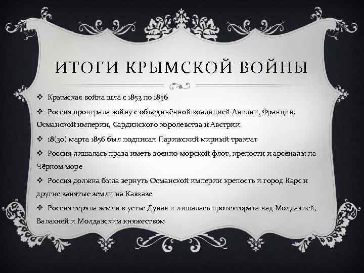 ИТОГИ КРЫМСКОЙ ВОЙНЫ v Крымская война шла с 1853 по 1856 v Россия проиграла