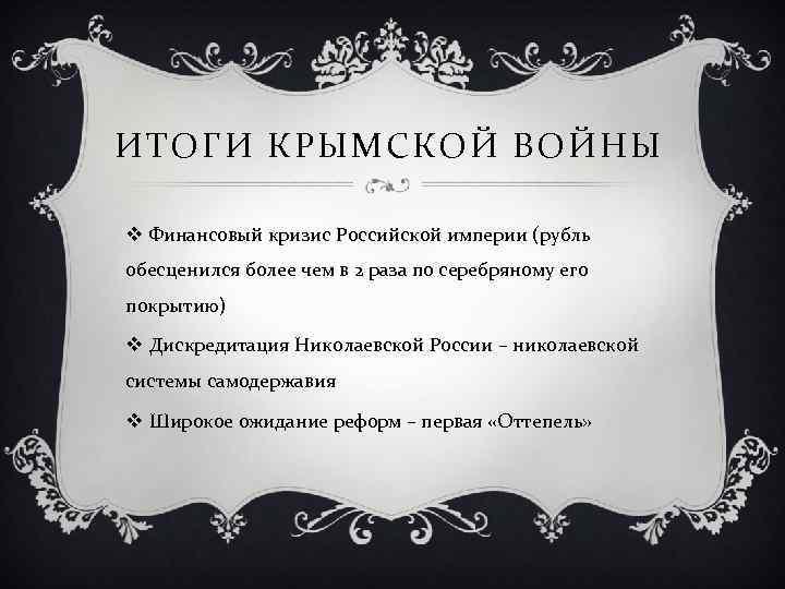 ИТОГИ КРЫМСКОЙ ВОЙНЫ v Финансовый кризис Российской империи (рубль обесценился более чем в 2