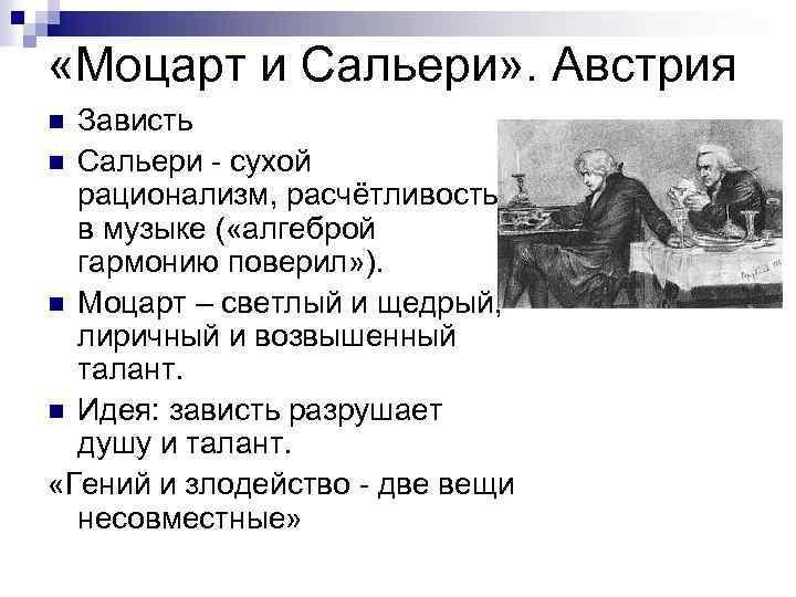 Моцарт план класс и сальери гдз по 7 литературе поэмы