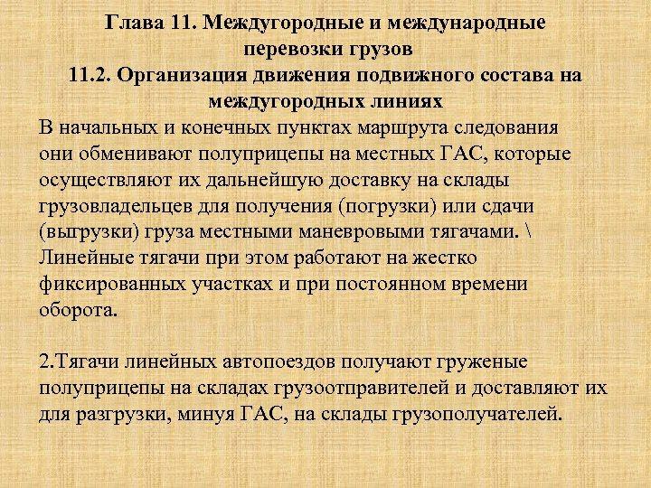 Глава 11. Междугородные и международные перевозки грузов 11. 2. Организация движения подвижного состава на
