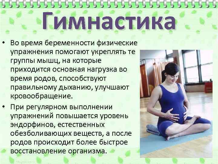 Гимнастика • Во время беременности физические упражнения помогают укреплять те группы мышц, на которые