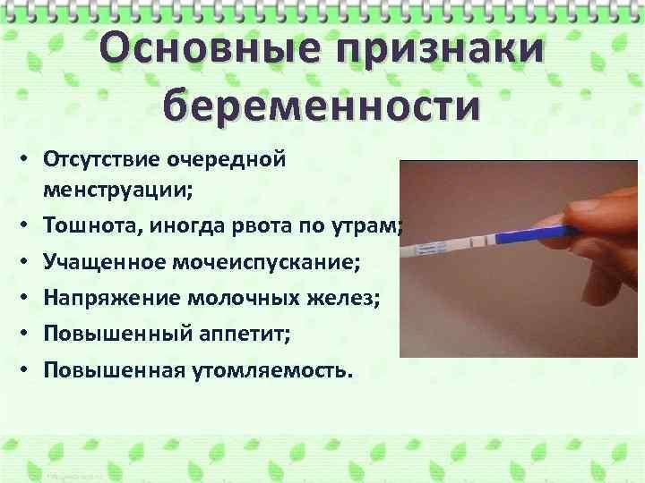 Основные признаки беременности • Отсутствие очередной менструации; • Тошнота, иногда рвота по утрам; •