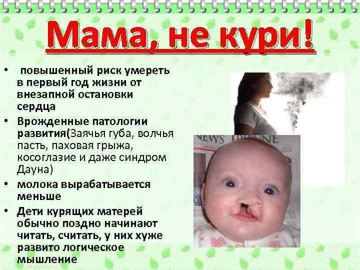 Мама, не кури! • повышенный риск умереть в первый год жизни от внезапной остановки