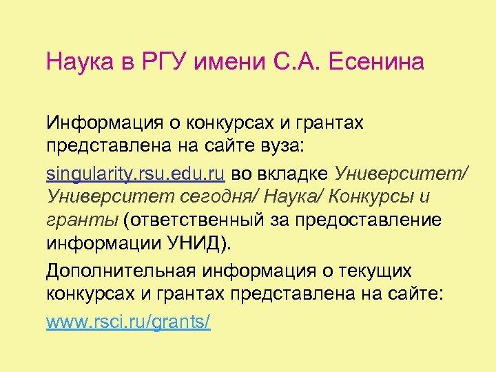 Наука в РГУ имени С. А. Есенина Информация о конкурсах и грантах представлена на