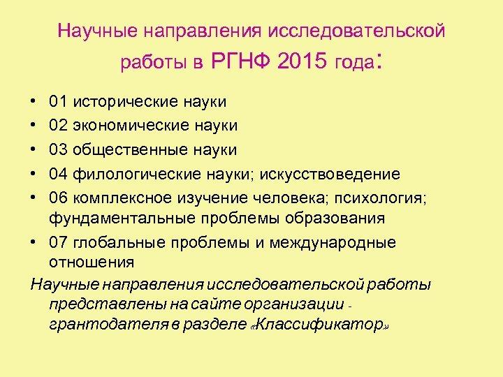 Научные направления исследовательской работы в РГНФ 2015 года: • • • 01 исторические науки