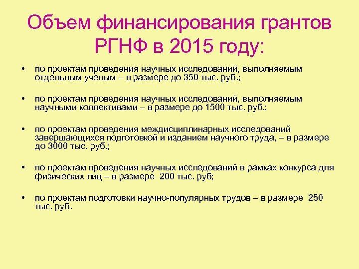 Объем финансирования грантов РГНФ в 2015 году: • по проектам проведения научных исследований, выполняемым