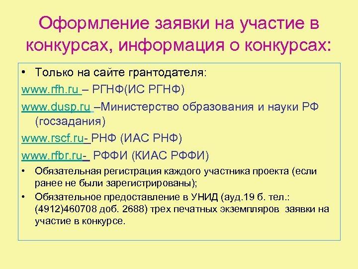 Оформление заявки на участие в конкурсах, информация о конкурсах: • Только на сайте грантодателя: