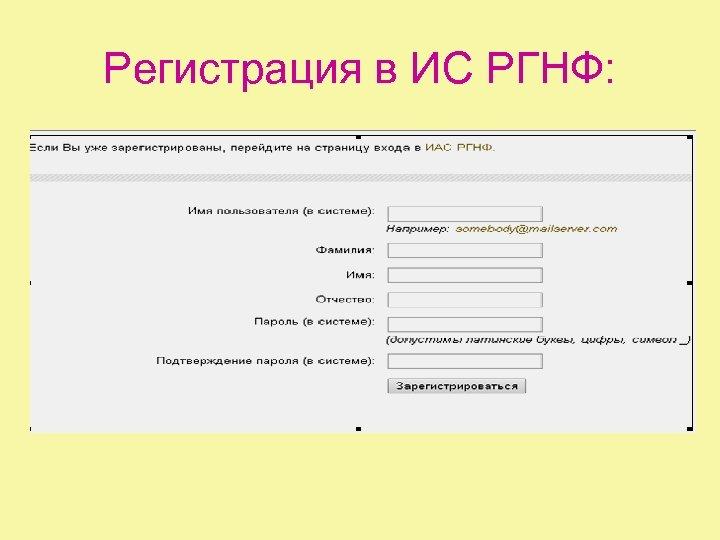 Регистрация в ИС РГНФ: