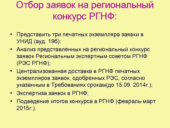 Отбор заявок на региональный конкурс РГНФ: • Представить три печатных экземпляра заявки в УНИД