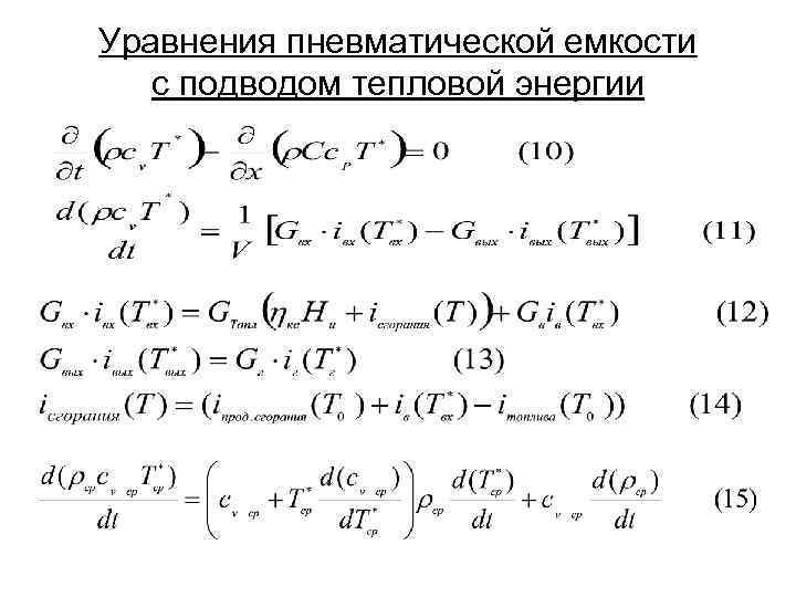 Уравнения пневматической емкости с подводом тепловой энергии