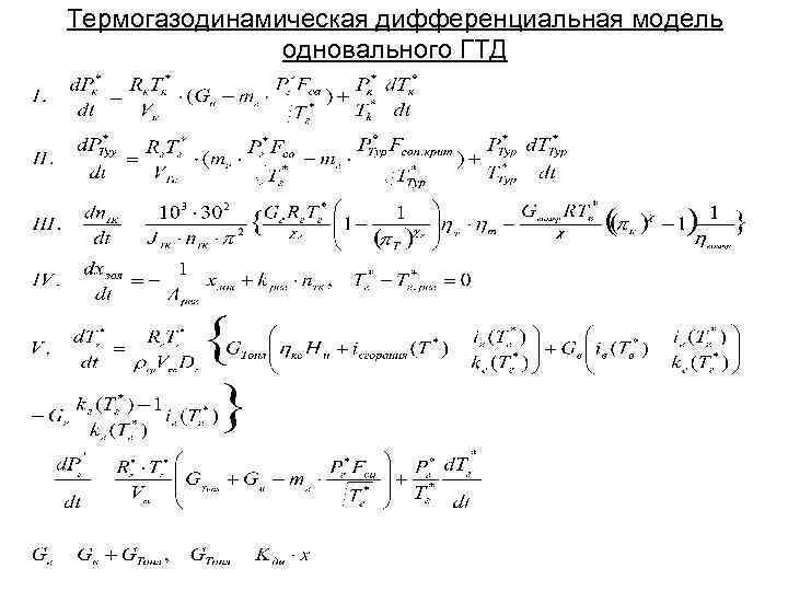 Термогазодинамическая дифференциальная модель одновального ГТД
