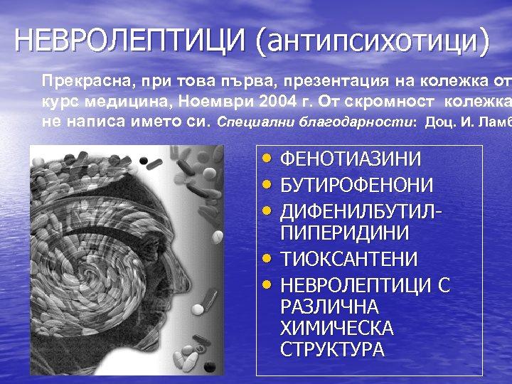 НЕВРОЛЕПТИЦИ (антипсихотици) Прекрасна, при това първа, презентация на колежка от курс медицина, Ноември 2004