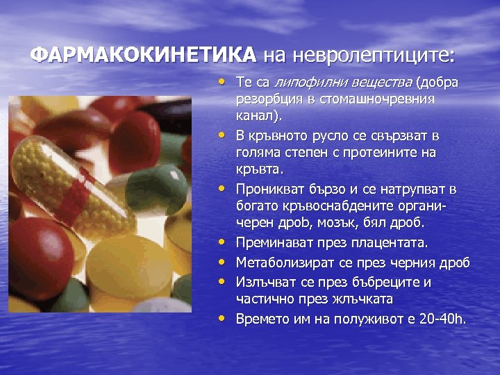 ФАРМАКОКИНЕТИКА на невролептиците: • Те са липофилни вещества (добра • • • резорбция в