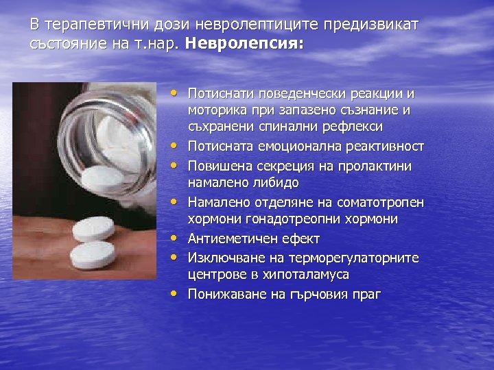 В терапевтични дози невролептиците предизвикат състояние на т. нар. Невролепсия: • Потиснати поведенчески реакции
