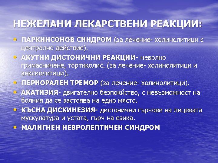 НЕЖЕЛАНИ ЛЕКАРСТВЕНИ РЕАКЦИИ: • ПАРКИНСОНОВ СИНДРОМ (за лечение- холинолитици с • • • централно