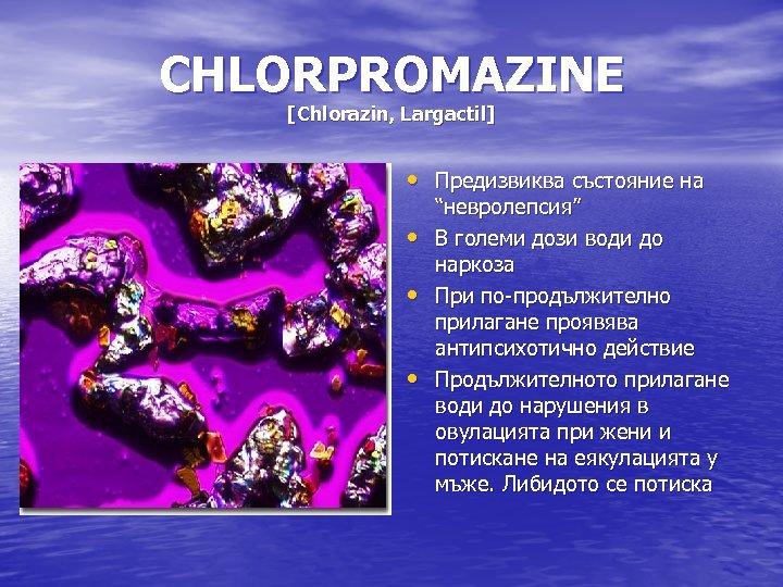 """CHLORPROMAZINE [Chlorazin, Largactil] • Предизвиква състояние на • • • """"невролепсия"""" В големи дози"""