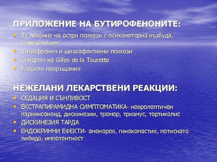 ПРИЛОЖЕНИЕ НА БУТИРОФЕНОНИТЕ: • За лечение на остри психози с психомоторна възбуда, • •