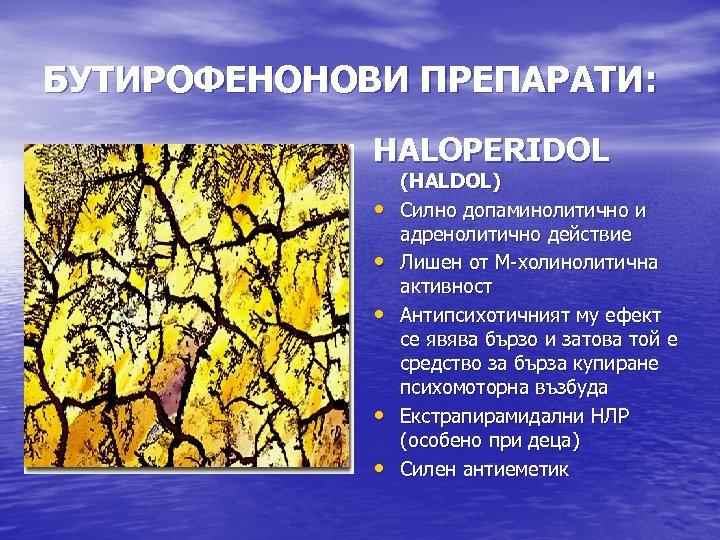 БУТИРОФЕНОНОВИ ПРЕПАРАТИ: HALOPERIDOL • • • (HALDOL) Силно допаминолитично и адренолитично действие Лишен от