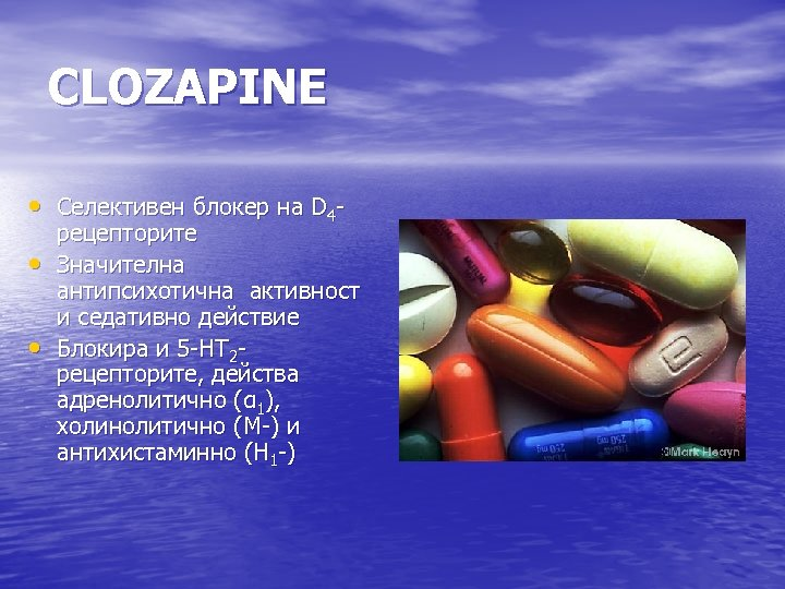 CLOZAPINE • Селективен блокер на D 4 • • рецепторите Значителна антипсихотична активност и