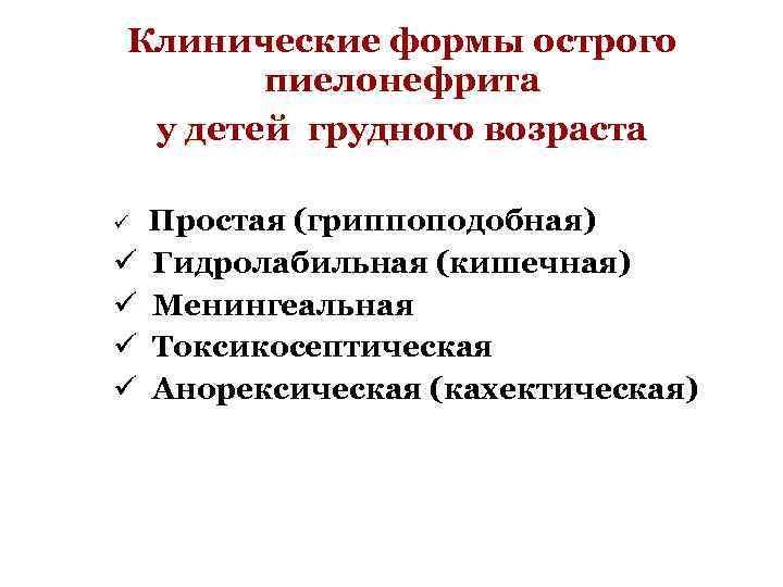 Клинические формы острого пиелонефрита у детей грудного возраста ü ü ü Простая (гриппоподобная) Гидролабильная