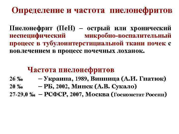 Определение и частота пиелонефритов Пиелонефрит (Пе. Н) – острый или хронический неспецифический микробно-воспалительный процесс
