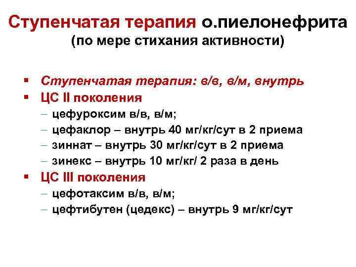 Ступенчатая терапия о. пиелонефрита (по мере стихания активности) § Ступенчатая терапия: в/в, в/м, внутрь