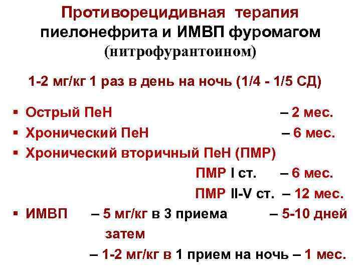 Противорецидивная терапия пиелонефрита и ИМВП фуромагом (нитрофурантоином) 1 -2 мг/кг 1 раз в день