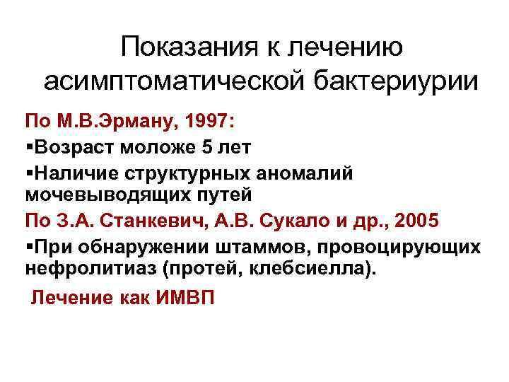Показания к лечению асимптоматической бактериурии По М. В. Эрману, 1997: §Возраст моложе 5 лет