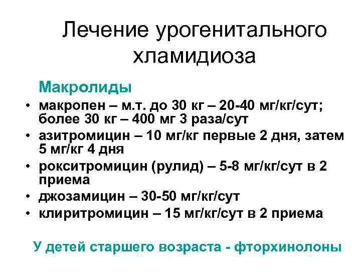 Лечение урогенитального хламидиоза Макролиды • макропен – м. т. до 30 кг – 20