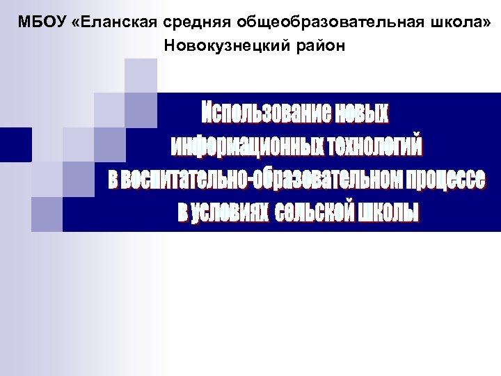 МБОУ «Еланская средняя общеобразовательная школа» Новокузнецкий район