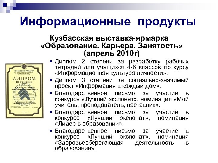 Информационные продукты Кузбасская выставка-ярмарка «Образование. Карьера. Занятость» (апрель 2010 г) § Диплом 2 степени