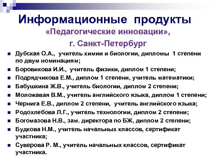 Информационные продукты «Педагогические инновации» , г. Санкт-Петербург n n n n n Дубская О.
