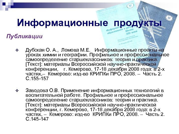 Информационные продукты Публикации v Дубская О. А. , Ломова М. Е. Информационные проекты на