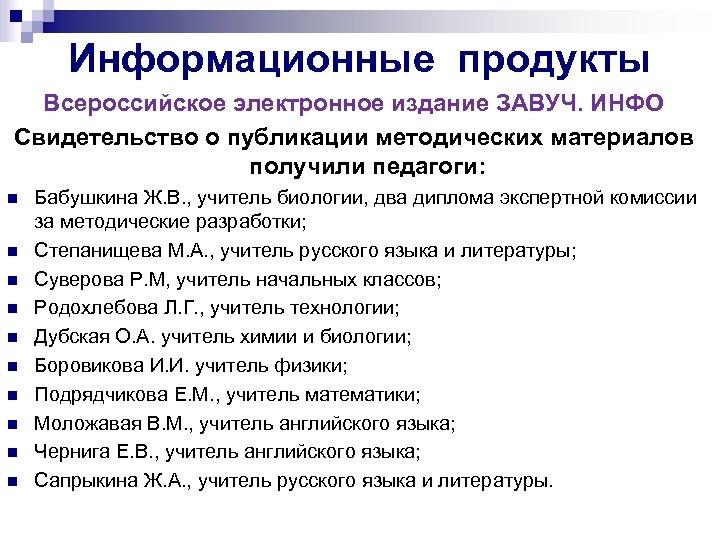 Информационные продукты Всероссийское электронное издание ЗАВУЧ. ИНФО Свидетельство о публикации методических материалов получили педагоги: