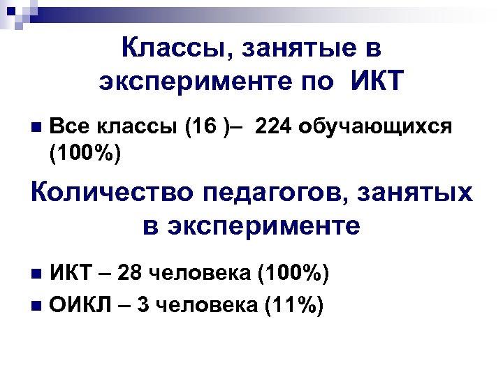 Классы, занятые в эксперименте по ИКТ n Все классы (16 )– 224 обучающихся (100%)