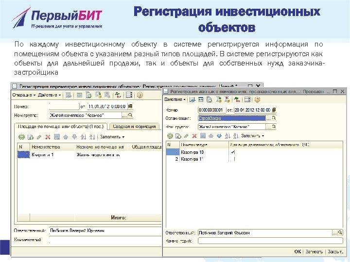 Регистрация инвестиционных объектов По каждому инвестиционному объекту в системе регистрируется информация по помещениям объекта