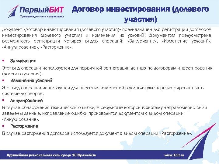 Договор инвестирования (долевого участия) Документ «Договор инвестирования (долевого участия)» предназначен для регистрации договоров инвестирования