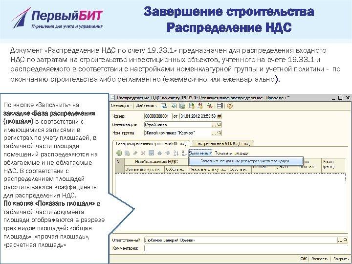 Завершение строительства Распределение НДС Документ «Распределение НДС по счету 19. 33. 1» предназначен для