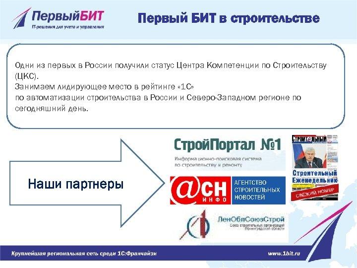 Первый БИТ в строительстве Одни из первых в России получили статус Центра Компетенции по