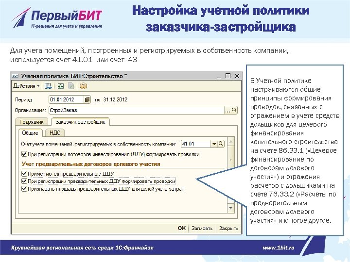 Настройка учетной политики заказчика-застройщика Для учета помещений, построенных и регистрируемых в собственность компании,