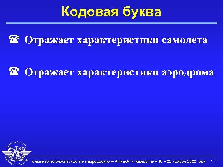Кодовая буква ( Отражает характеристики самолета ( Отражает характеристики аэродрома Семинар по безопасности на
