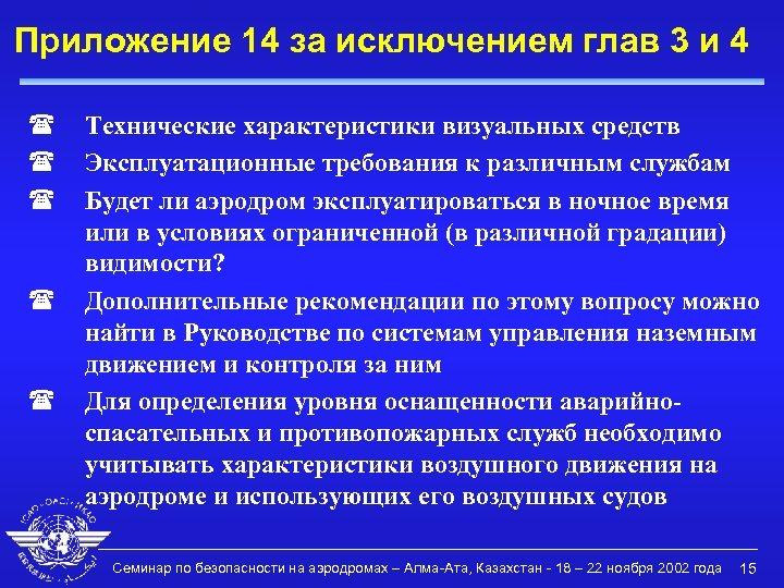 Приложение 14 за исключением глав 3 и 4 ( ( ( Технические характеристики визуальных
